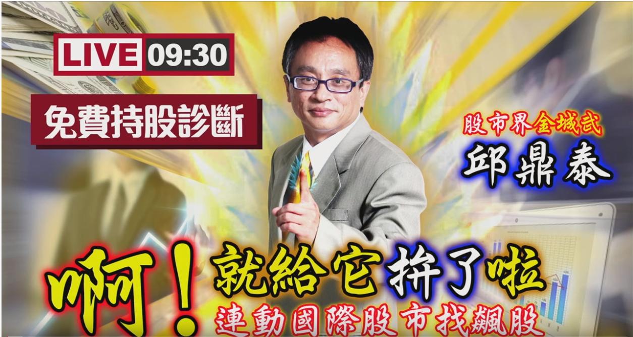 2020/03/26(四) 09:30 邱鼎泰【老邱看世界】美股漲跌不一 台股反彈行情結束了嗎?