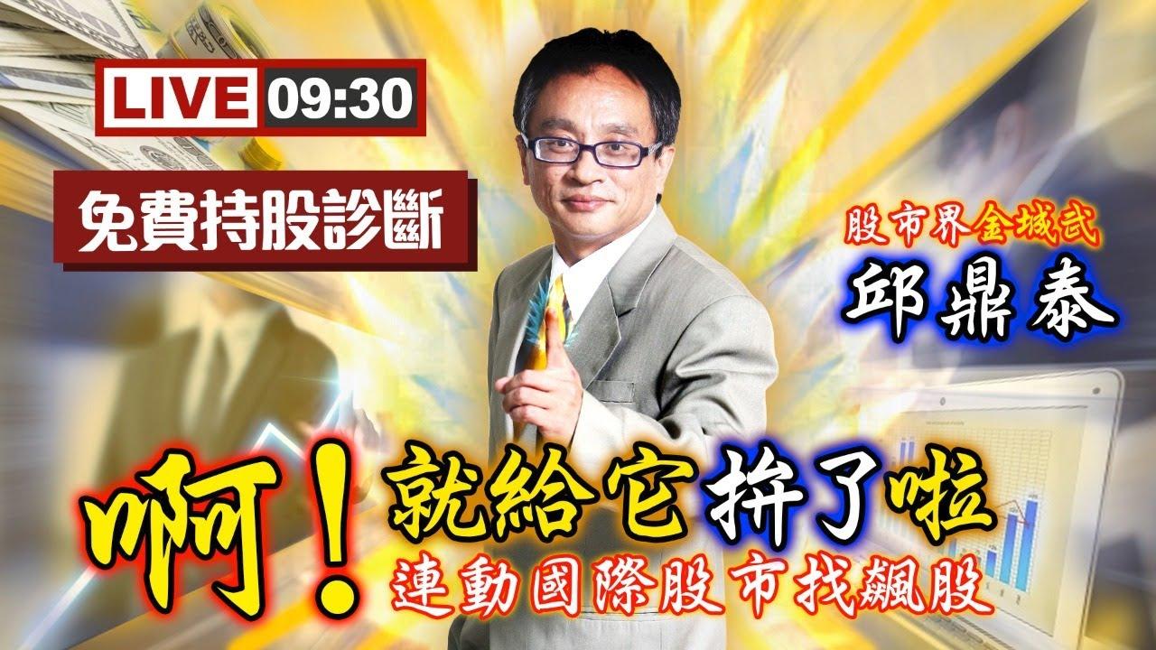 2020/07/08(三) 邱鼎泰【3800億天量 會有天價?】