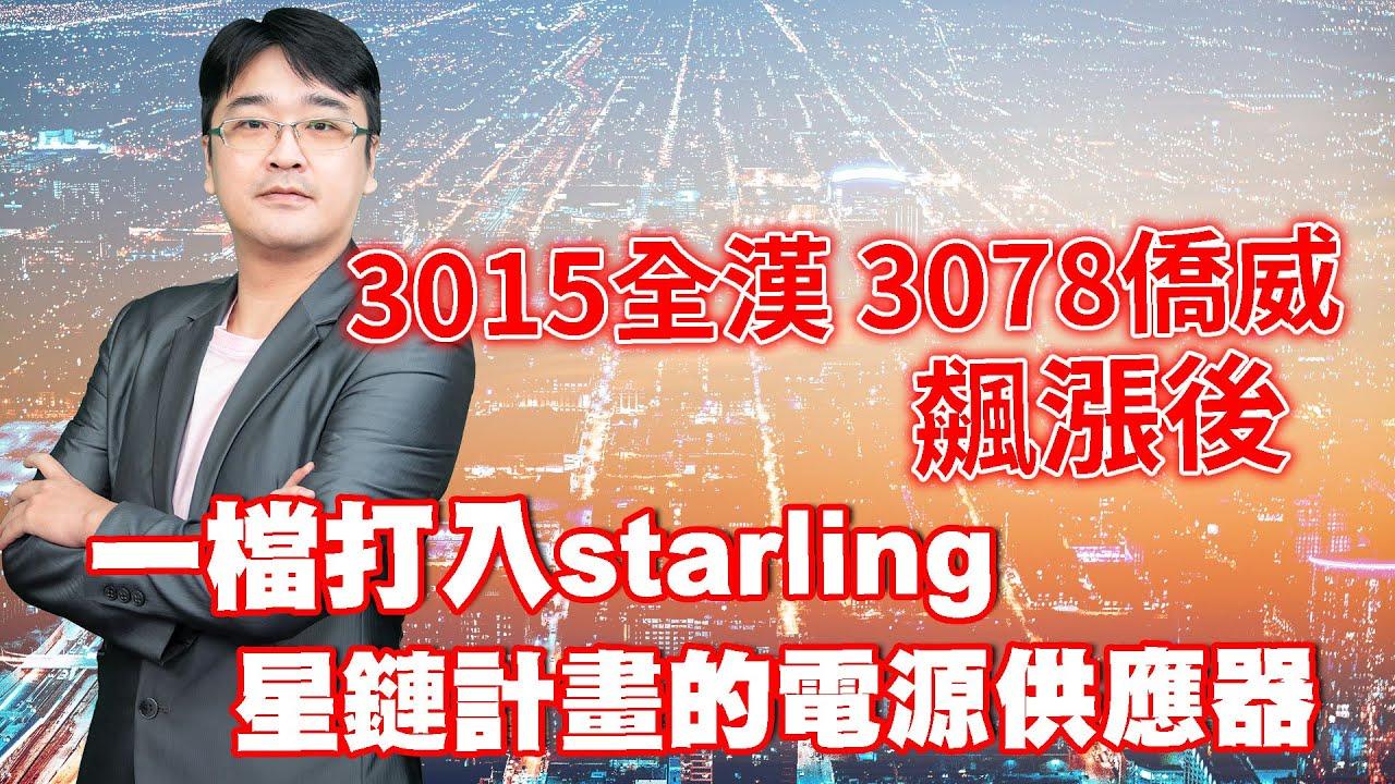 3015全漢 3078僑威  飆漲後一檔打入starling 星鏈計畫的電源供應器
