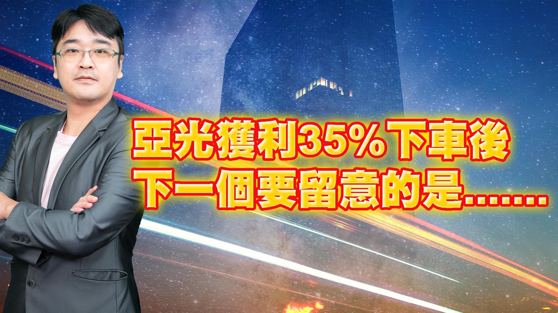 0222_亞光獲利35%下車後 下一個要留意的是.......