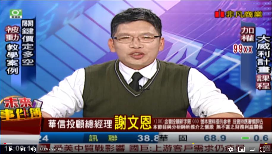 20190215 謝文恩未來事件簿