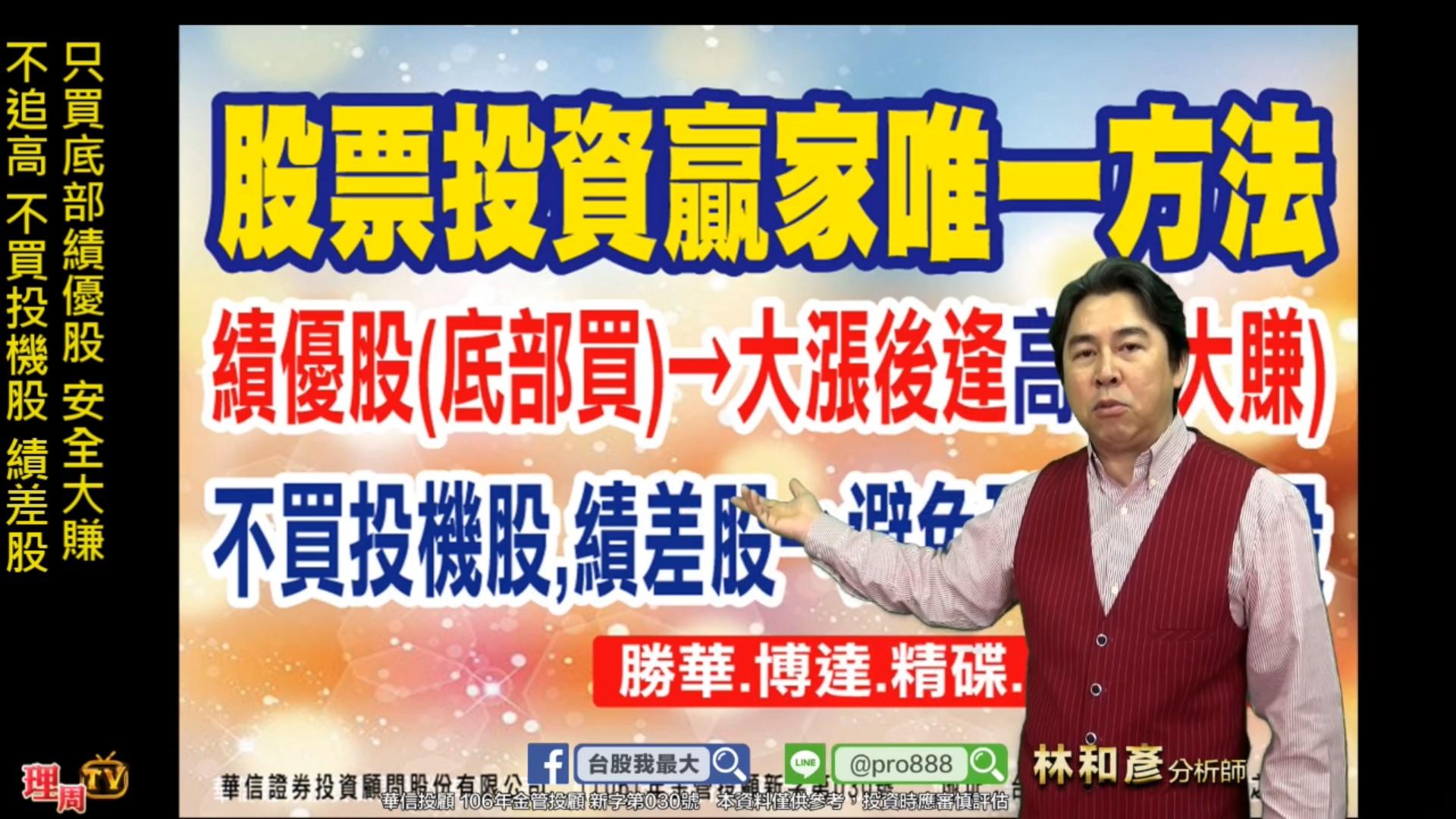 0417郭董選總統 (二支伏兵) 環球晶玩大的.. 【首季超級財報選飆股】