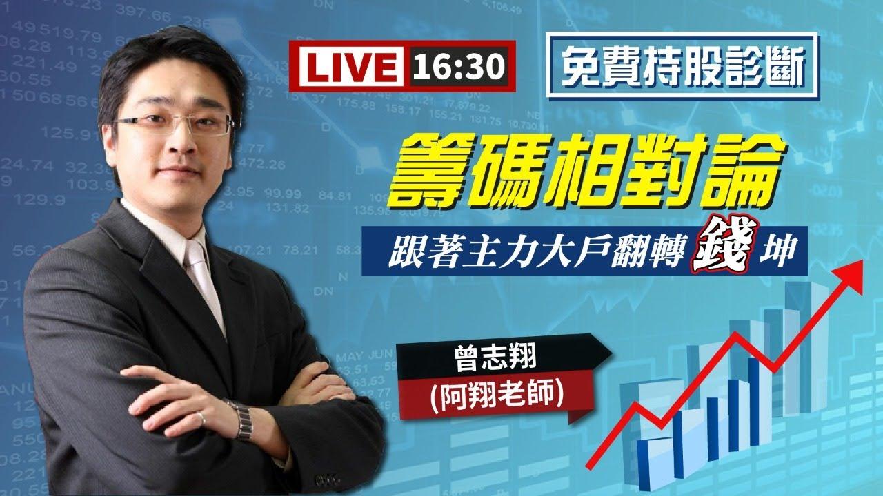 2020/07/06(一) 曾志翔【跟著主力大戶翻轉錢坤】