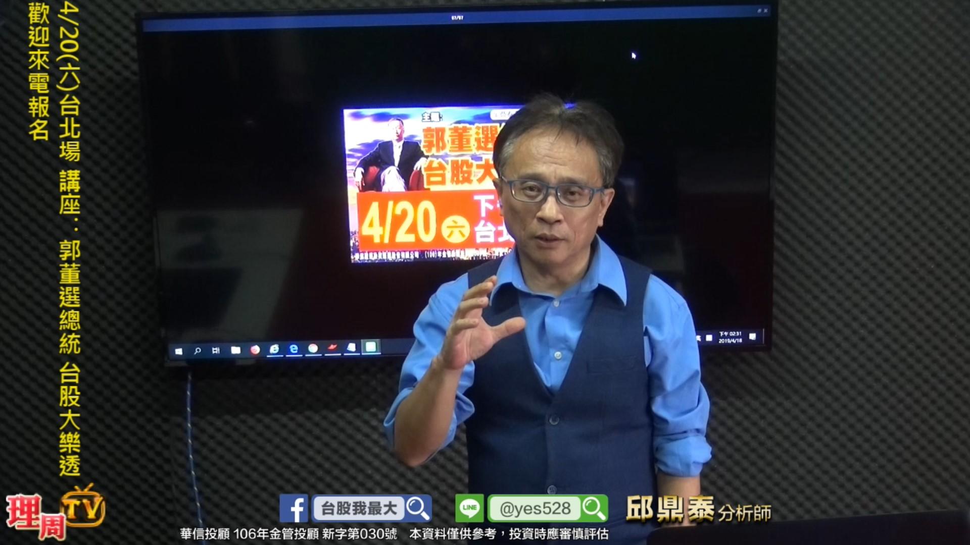 4/20(六)台北場 講座:郭董選總統 台股大樂透 歡迎來電報名