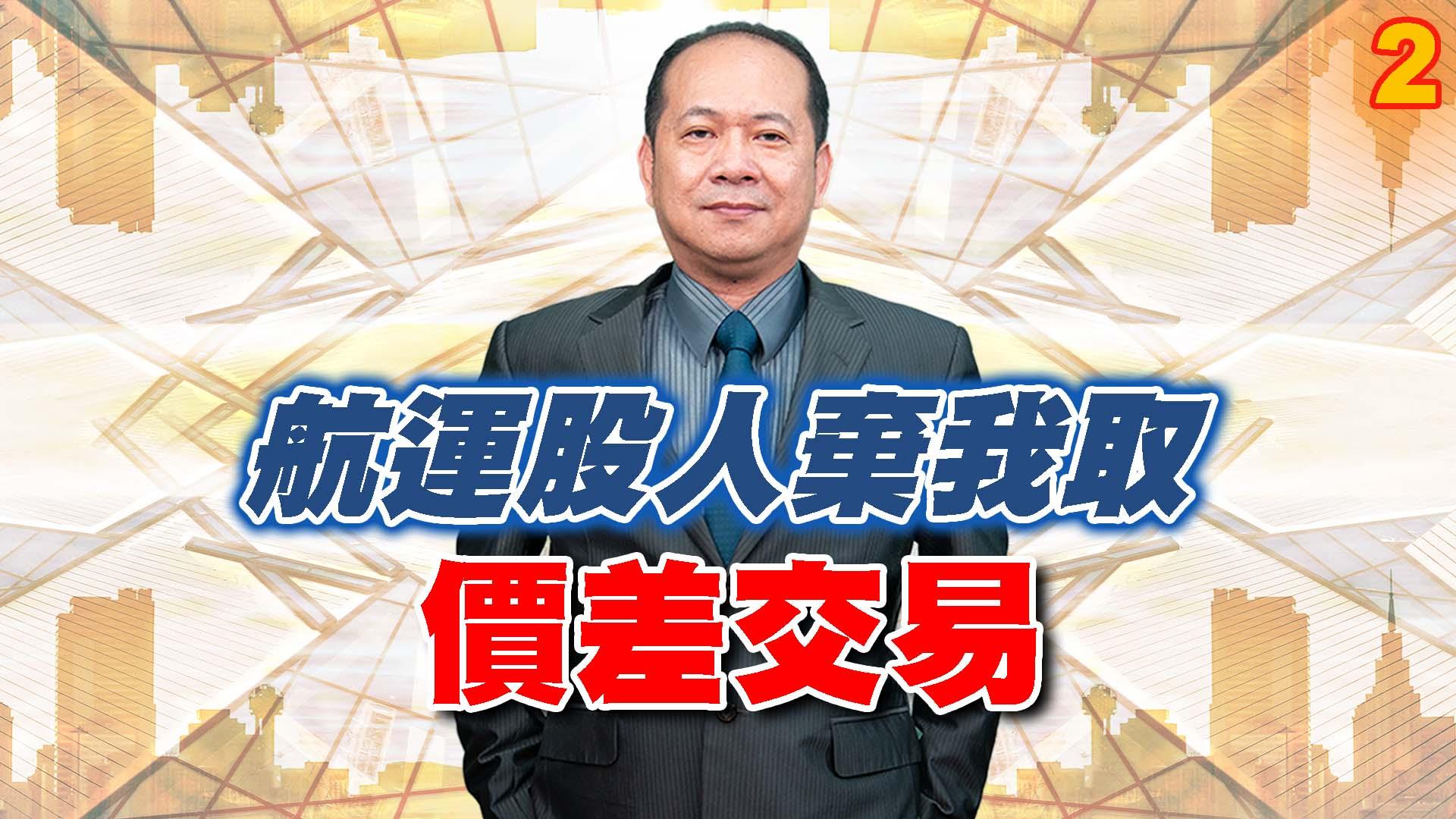 0915_航運股人棄我取,價差交易(2)