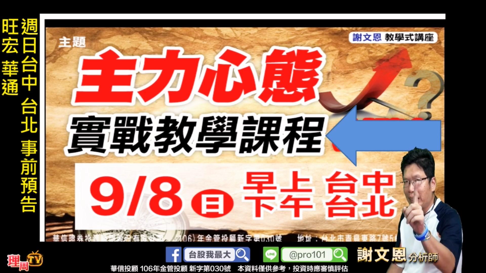 0905_週日台中 台北 事前預告 旺宏 華通