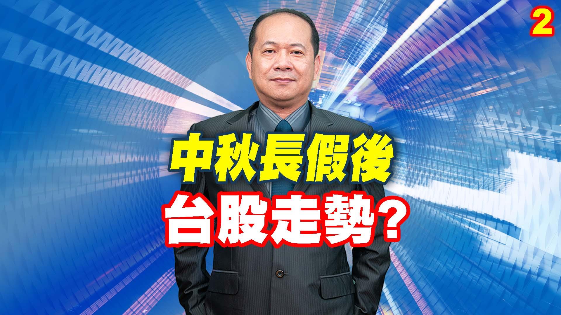 0917_中秋長假後 台股走勢?(2)