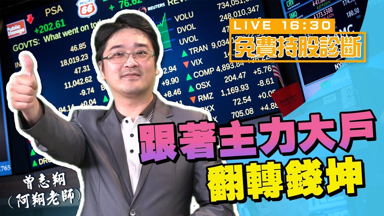 2020/08/13(四) 曾志翔【跟著主力大戶翻轉錢坤】