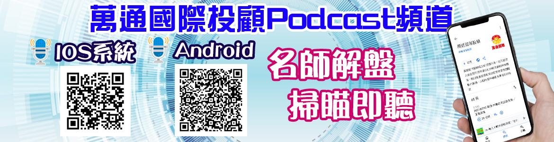 萬通國際投顧名師 專屬Podcast節目列表