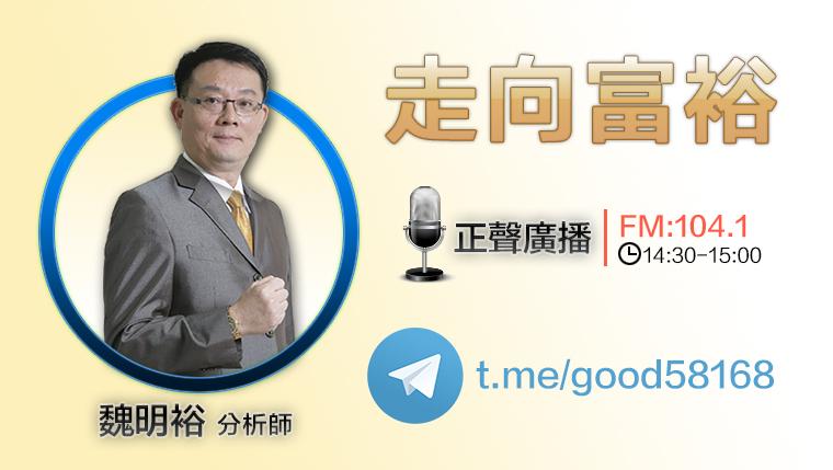 走向富裕 /News98