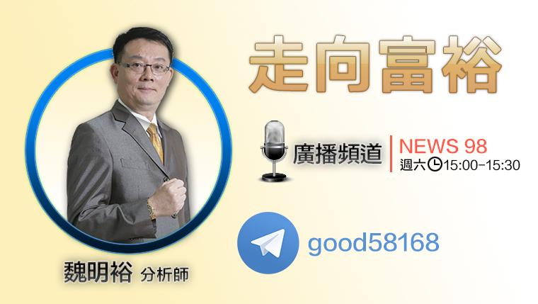 走向富裕 /News98(2)