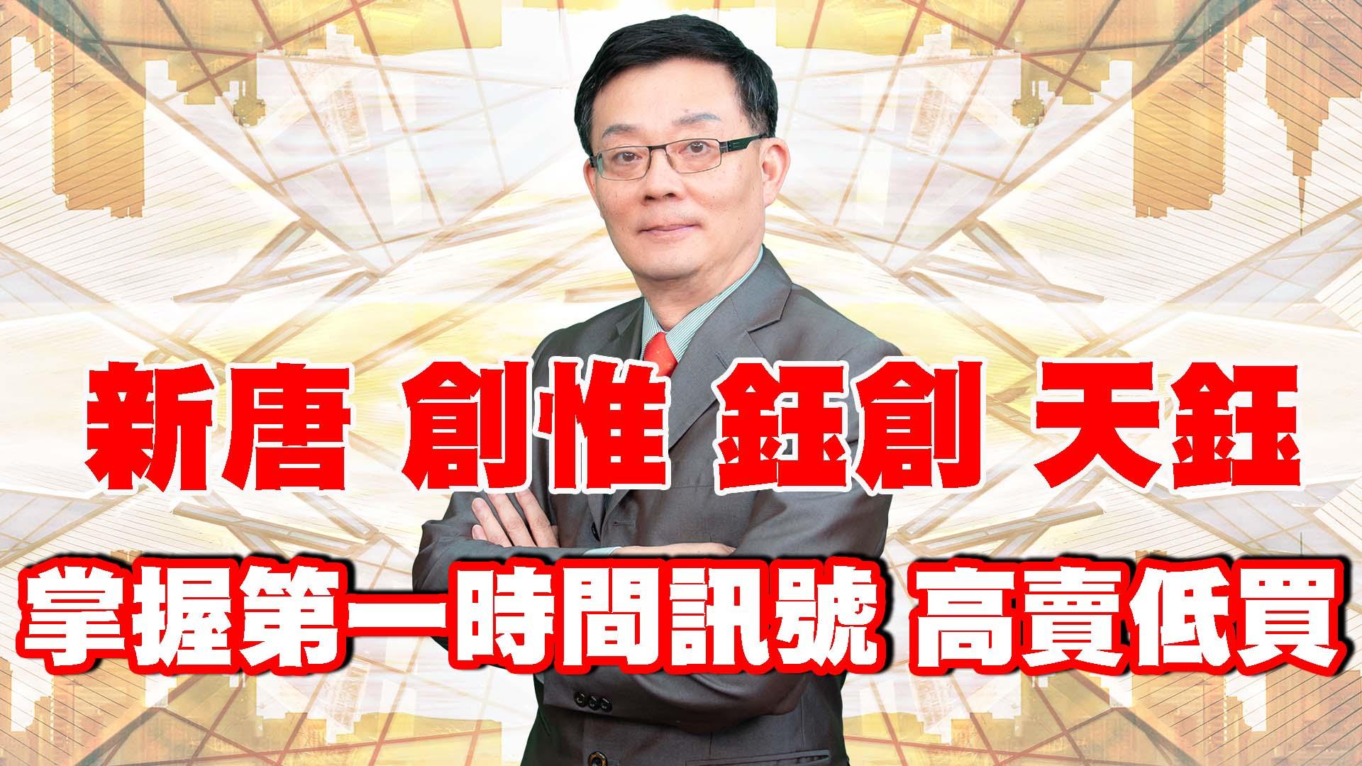 0927_新唐 創惟 鈺創 天鈺 掌握第一時間訊號 高賣低買