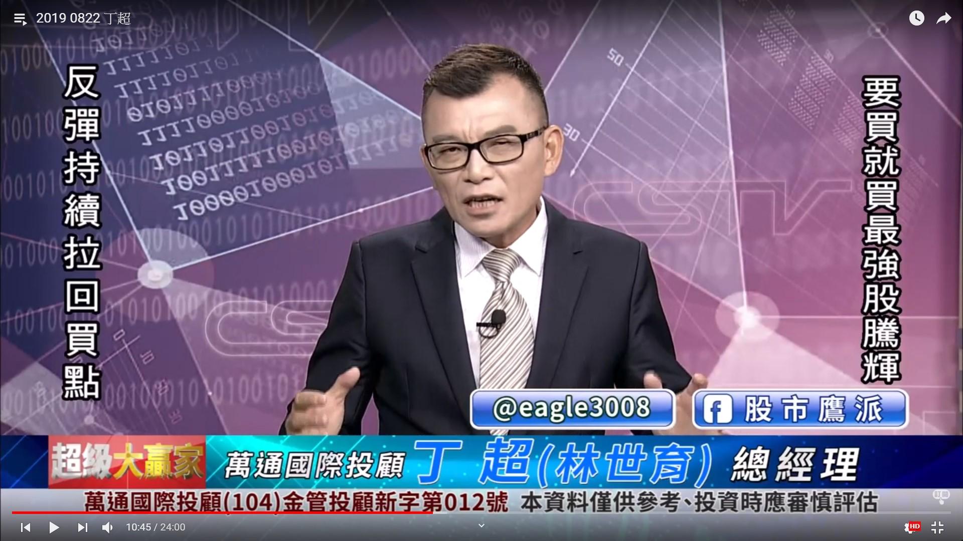 中華財經台\超級大贏家