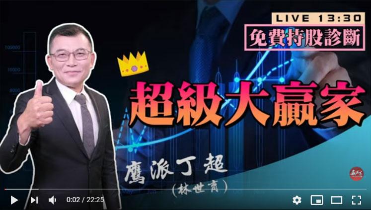 0409_丁超(林世育)_超級大贏家
