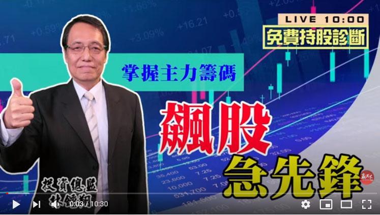 1019_愛普 天鈺 鈺創 中美晶