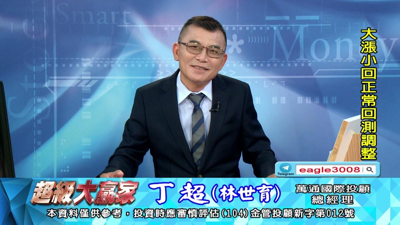 【運通財經台/超級大贏家】-20211018-丁超(林世育)