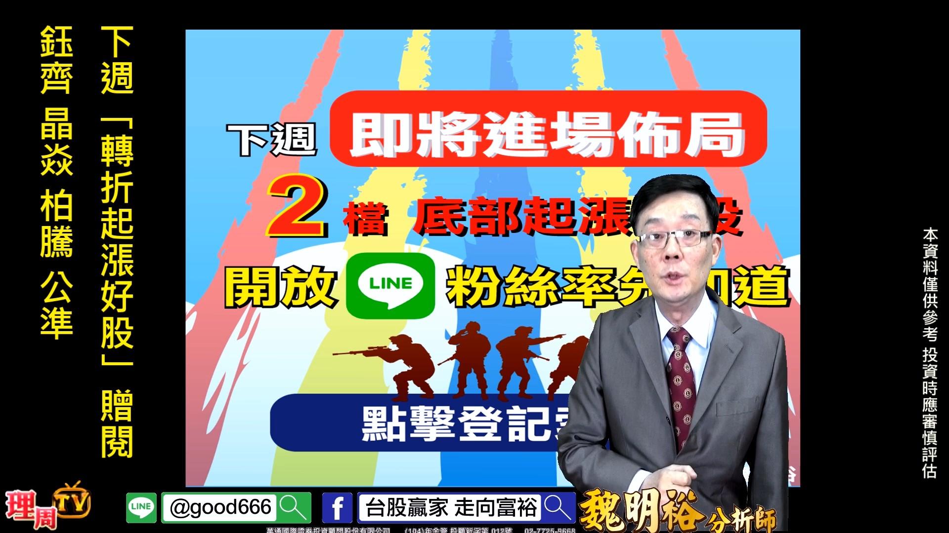 0117_下週「轉折起漲好股」贈閱 鈺齊 晶焱 柏騰 公準