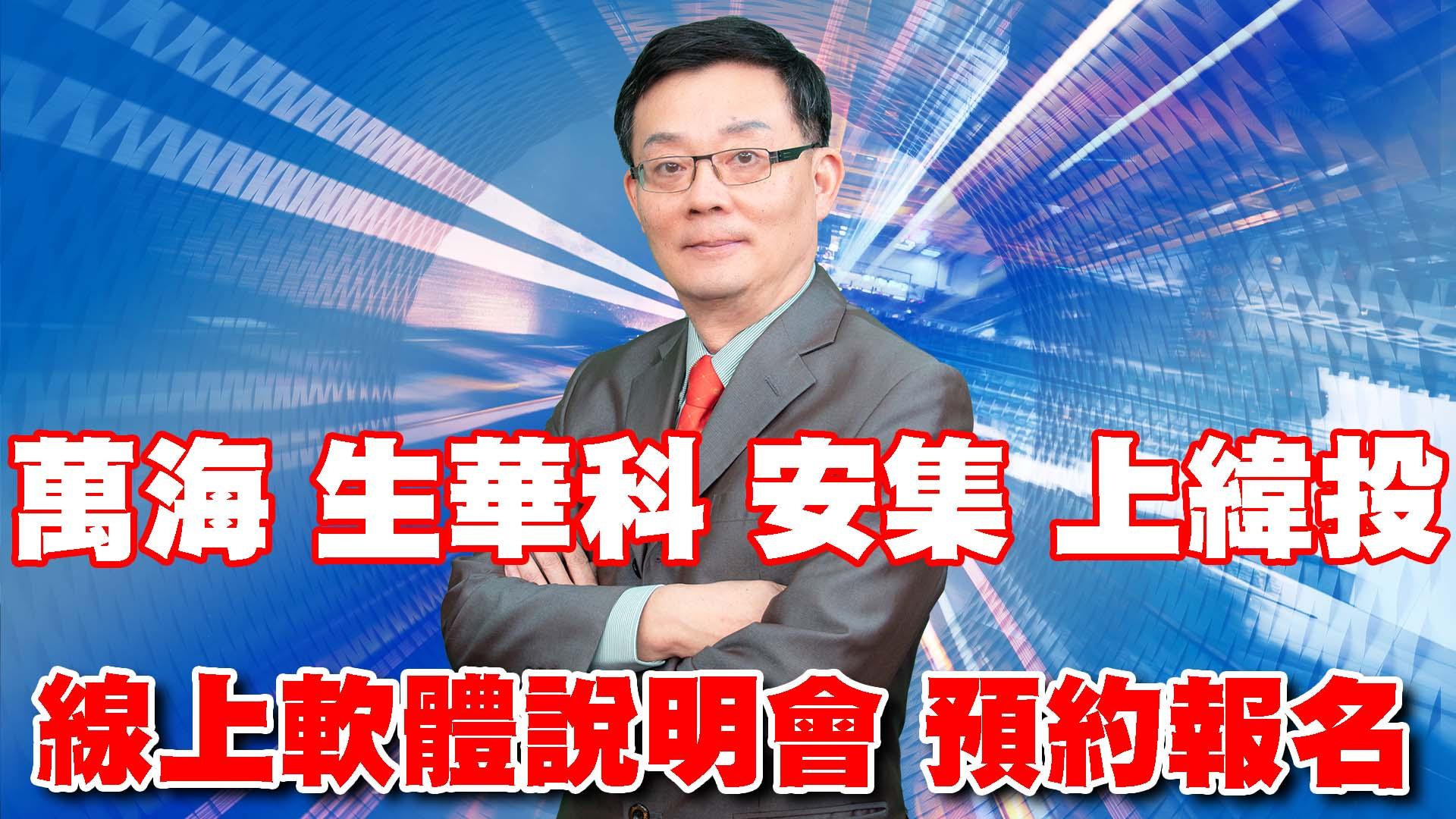 1014_萬海 生華科 安集 上緯投 線上軟體說明會 預約報名