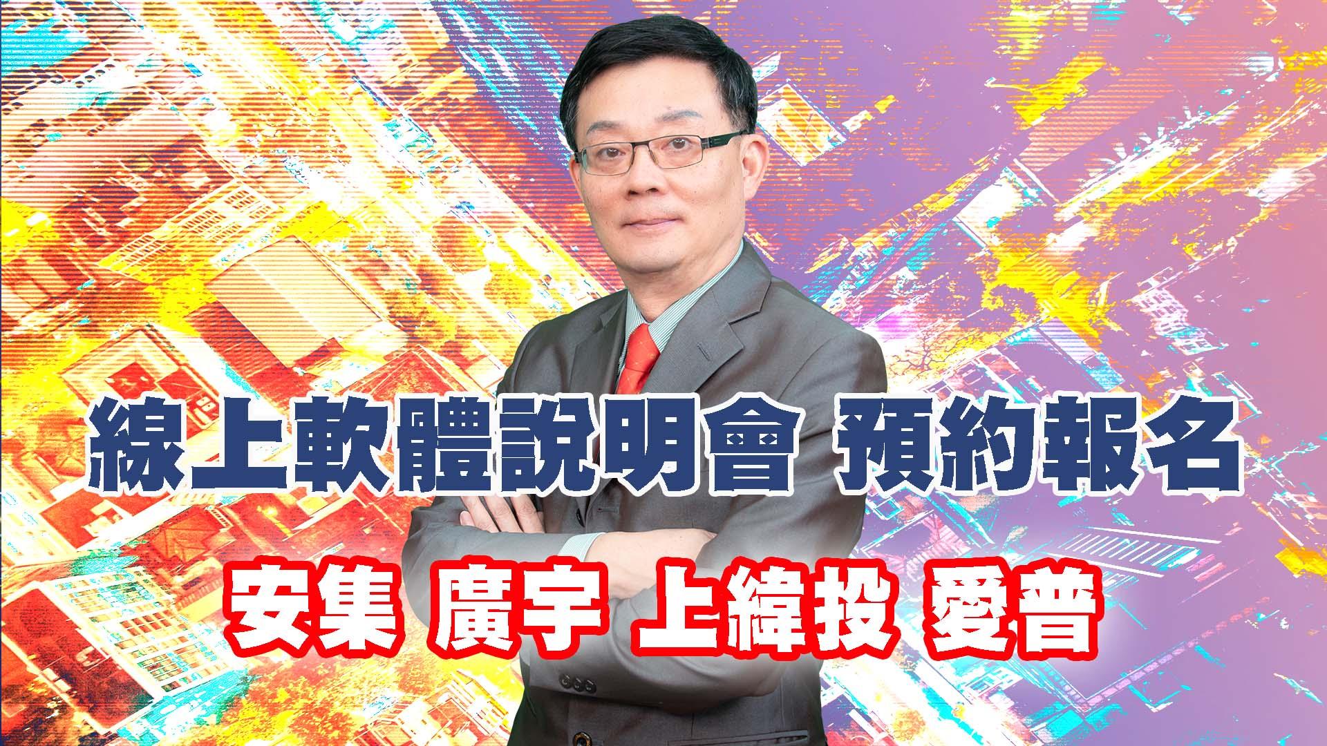 1015_線上軟體說明會 預約報名 安集 廣宇 上緯投 愛普