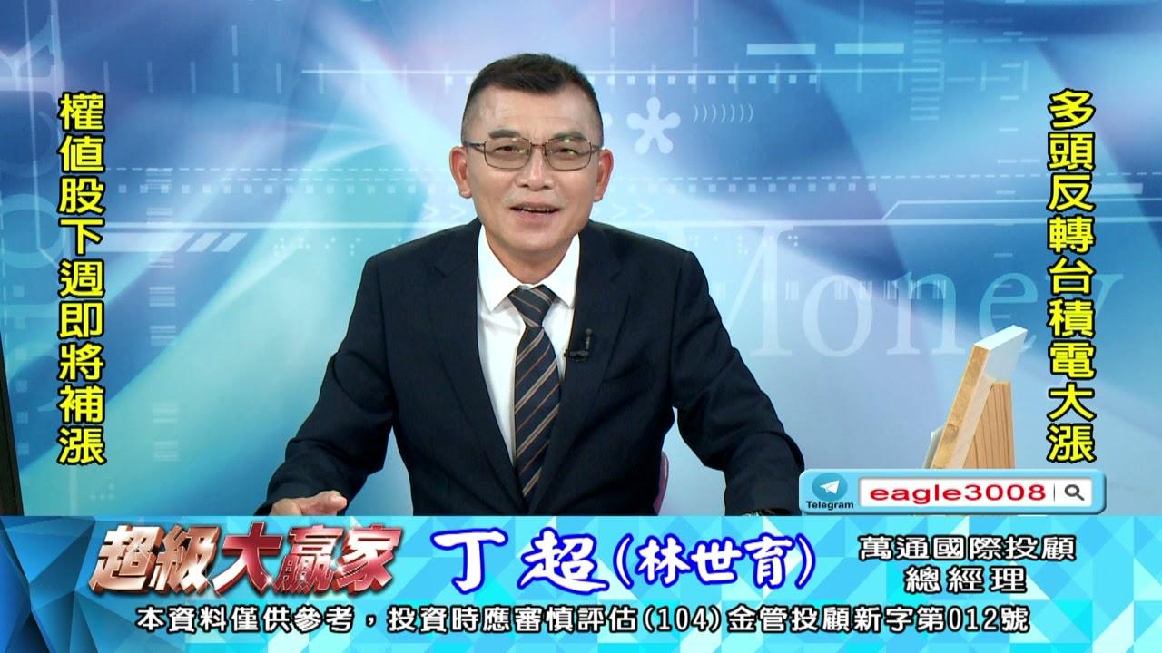 【運通財經台/超級大贏家】-20211015-丁超(林世育)