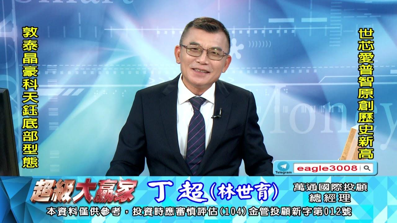 【運通財經台/超級大贏家】-20211022-丁超(林世育)