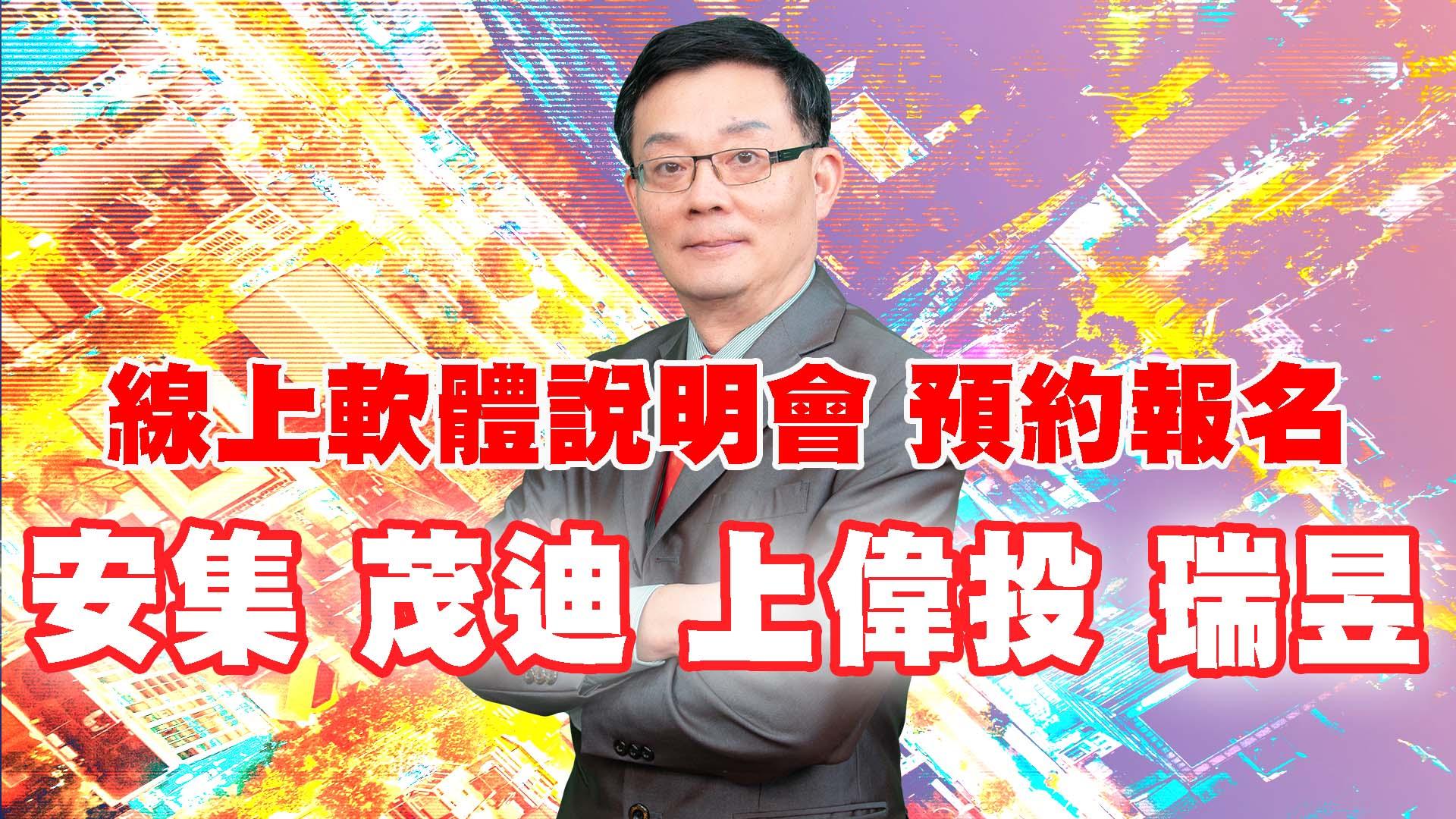 1013_線上軟體說明會 預約報名 安集 茂迪 上偉投 瑞昱
